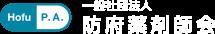 一般社団法人 防府薬剤師会ホームページ
